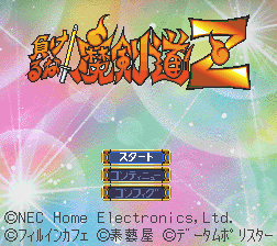 Makeruna! Makendou Z title screen